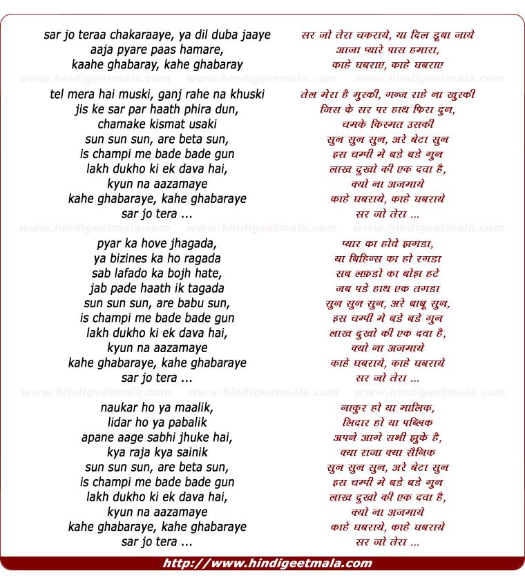 lyrics of song Sar Jo Tera Chakraye
