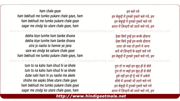 lyrics of song Hum Bekhudi Mein Tumko Pukare Chale Gaye