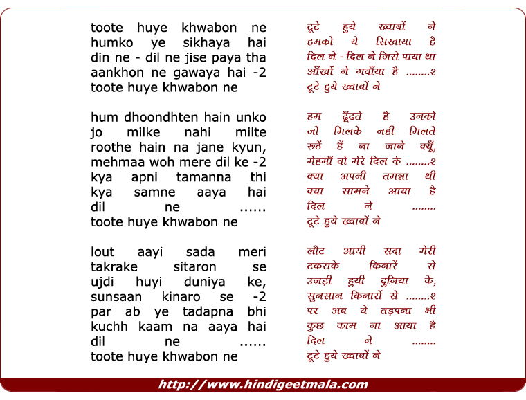 lyrics of song Toote Hue Khwabon Ne Humko Ye