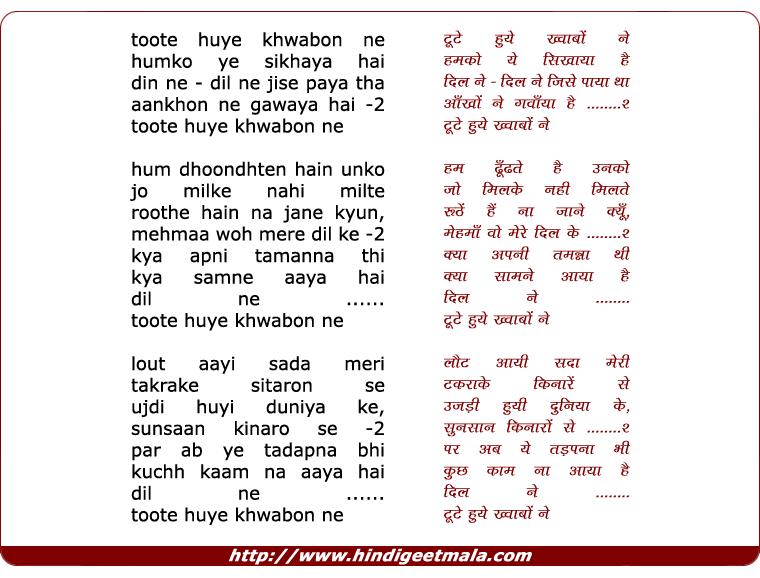 lyrics of song Toote Hue Khwabon Ne Humko Ye
