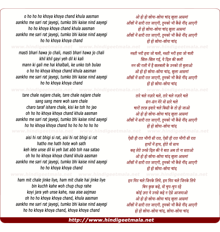 lyrics of song Khoya Khoya Chand Khula Aasman