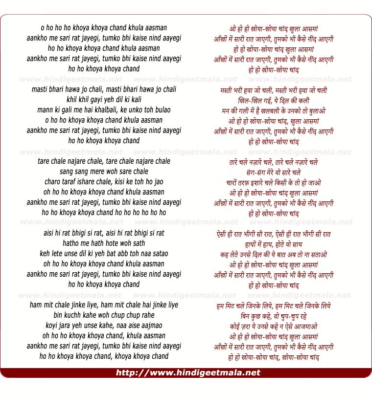 Chand Banne Ke Liye Lyrics: खोया-खोया चांद खुला आसमां