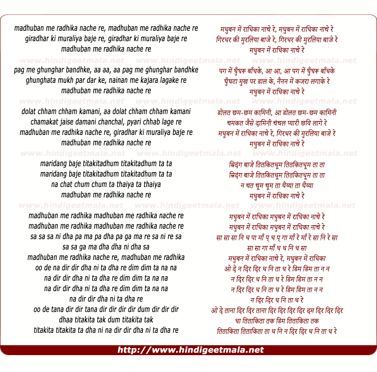 lyrics of song Madhuban Mein Radhika Nache