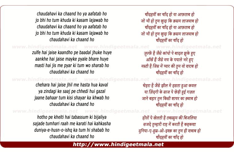 lyrics of song Chaudavi Ka Chaand Ho, Ya Aaftaab Ho