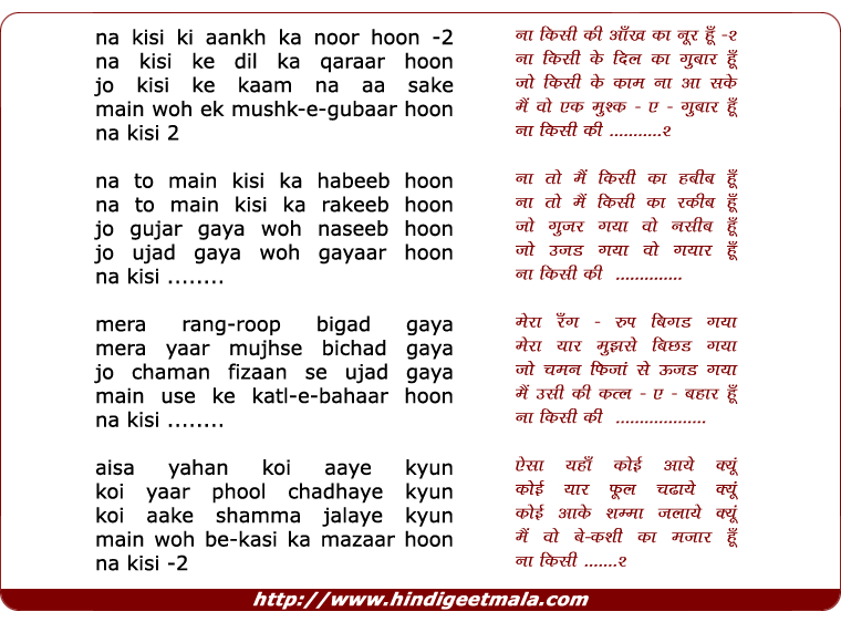 lyrics of song Na Kisi Ki Aankh Ka Noor Hoon