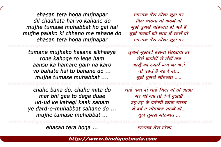 lyrics of song Aehsaan Tera Hogaa Mujh Par