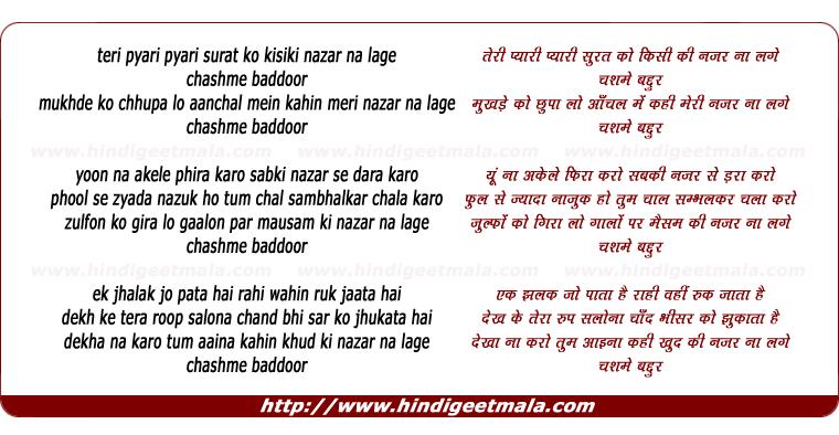 lyrics of song Teri Pyari Pyari Surat Ko Kisi Ki Nazar Na Lage