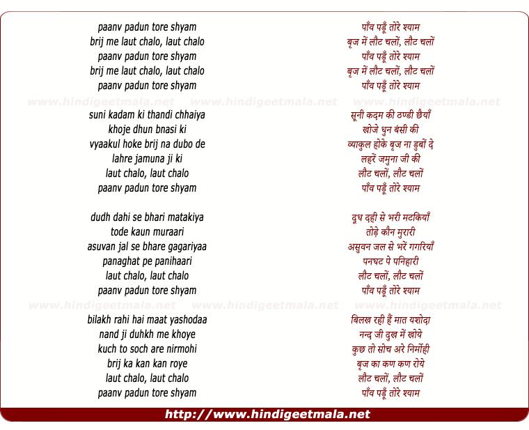 lyrics of song Paon Padoon Tore Shyam