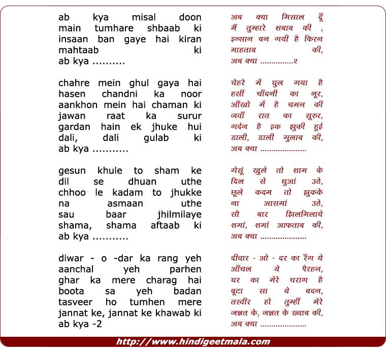 lyrics of song Ab Kya Misal Doon Main Tumhare Shbaab Ki