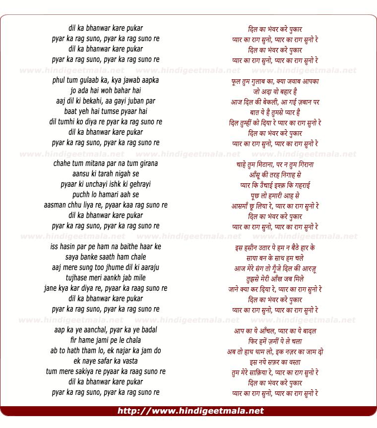 Lo Safar Song Raagtune: Dil Ka Bhanwar Kare Pukar, Pyar Ka Raag Suno