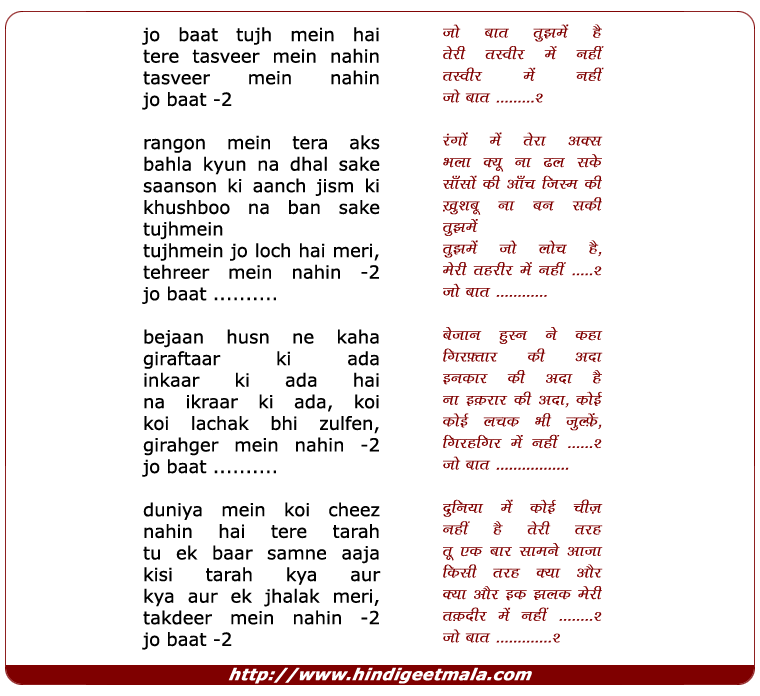 lyrics of song Jo Baat Tujh Mein Hai Tere Tasveer Mein