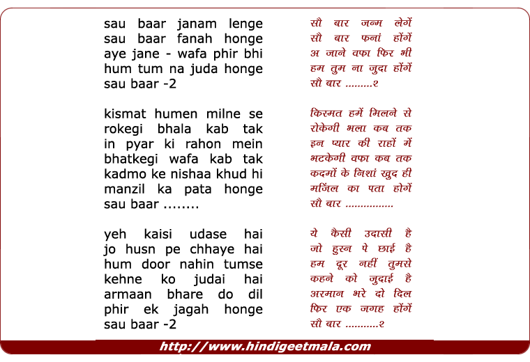 lyrics of song Sau Baar Janam Lenge Sau Baar Fanah