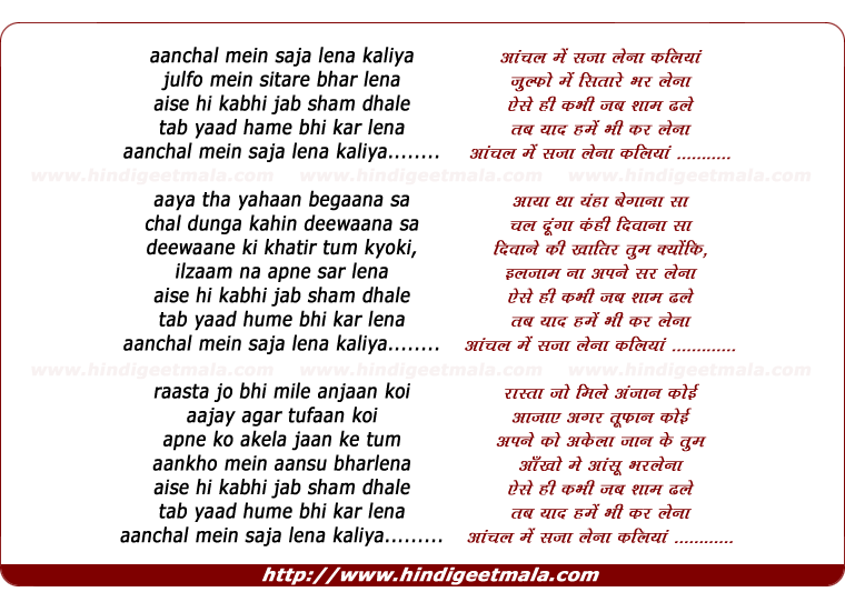lyrics of song Aanchal Mein Saja Lena Kaliyan Zulfon Mein