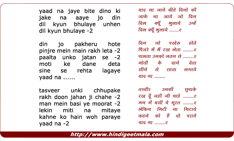 lyrics of song Yaad Na Jaye Bite Dino Ki Jake Na Aaye