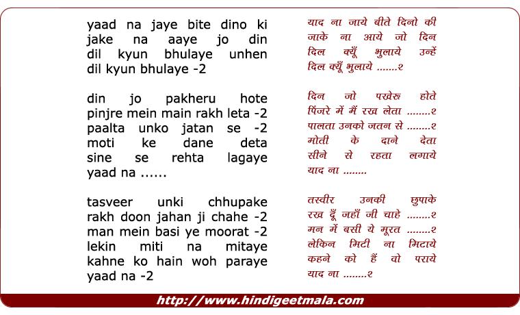 lyrics of song Yaad Na Jaye Bite Dino Ki Jake Na Aaye