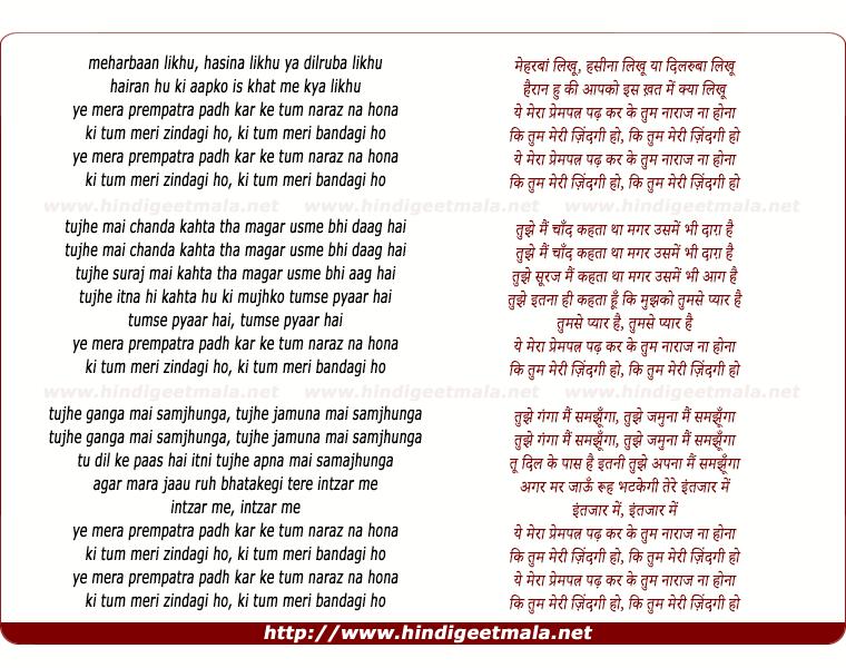 lyrics of song Yeh Mera Prem Patra Padhkar, Ke Tum Naaraz Na Hona