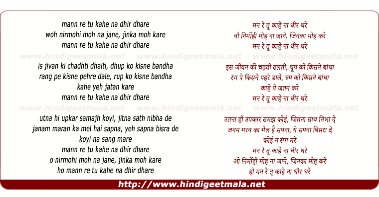 lyrics of song Man Re Tu Kahe Na Dhir Dhare, Woh Nirmohi Moh Na Jane Jinka Moh Kare