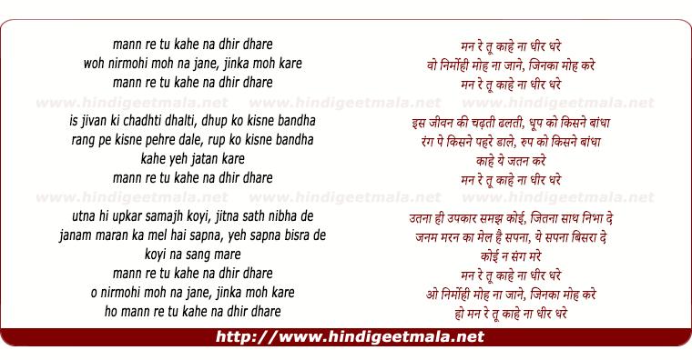 lyrics of song Man Re Tu Kahe Na Dhir Dhare, Wo Nirmohi Moh Na Jane Jinka Moh Kare