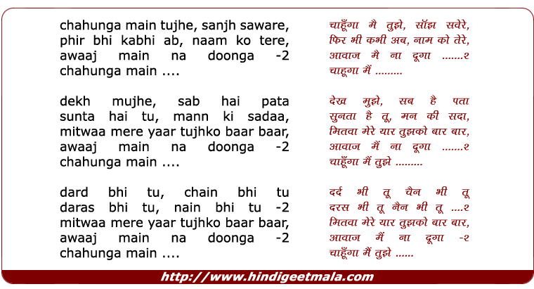 lyrics of song Chahunga Main Tujhe Sanjh Sawere