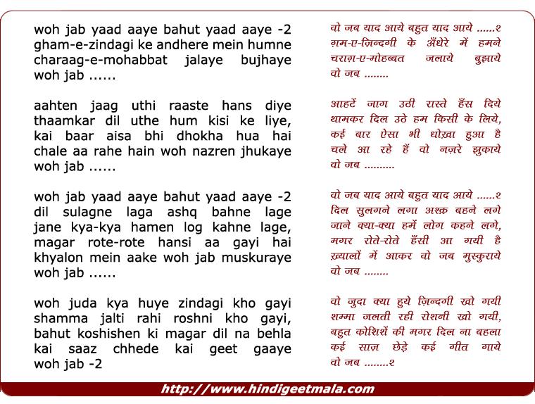 lyrics of song Woh Jab Yaad Aaye Bahut Yaad Aaye