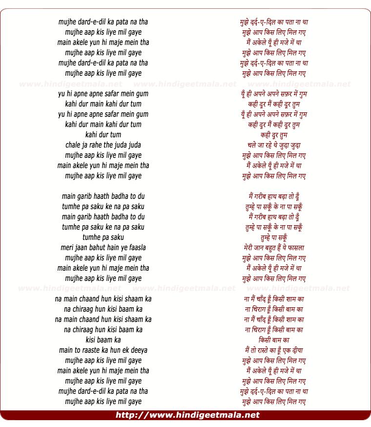 lyrics of song Mujhe Dard-E-Dil Ka Pata Na Tha, Mujhe Aap Kis Liye Mil Gaye