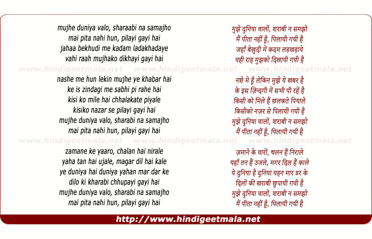 lyrics of song Mujhe Duniyawalo Sharabi Na Samjho