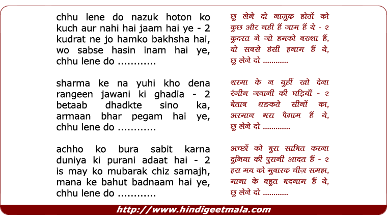 lyrics of song Chhu Lene Do Nazuk Hoton Ko