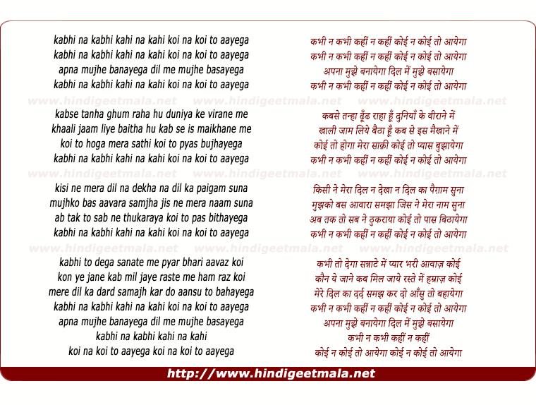lyrics of song Kabhi Na Kabhi, Kahi Na Kahi, Koi Na Koi To Aayega
