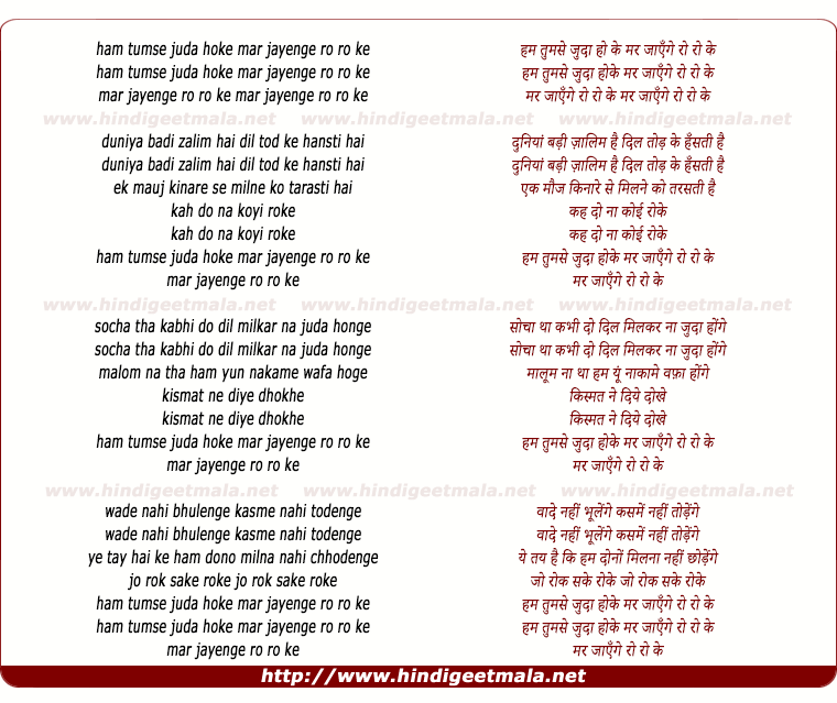 lyrics of song Hum Tumse Juda Hoke