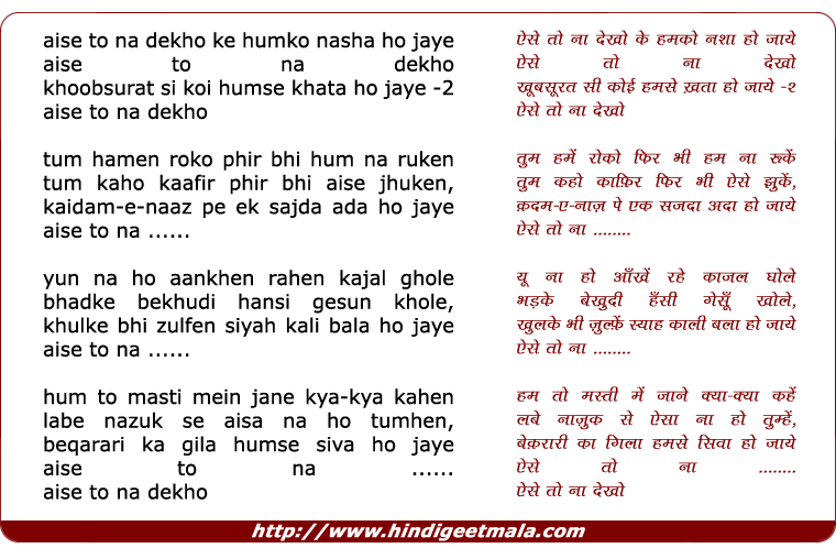 lyrics of song Aise To Na Dekho Ke Humko Nasha Ho Jaye