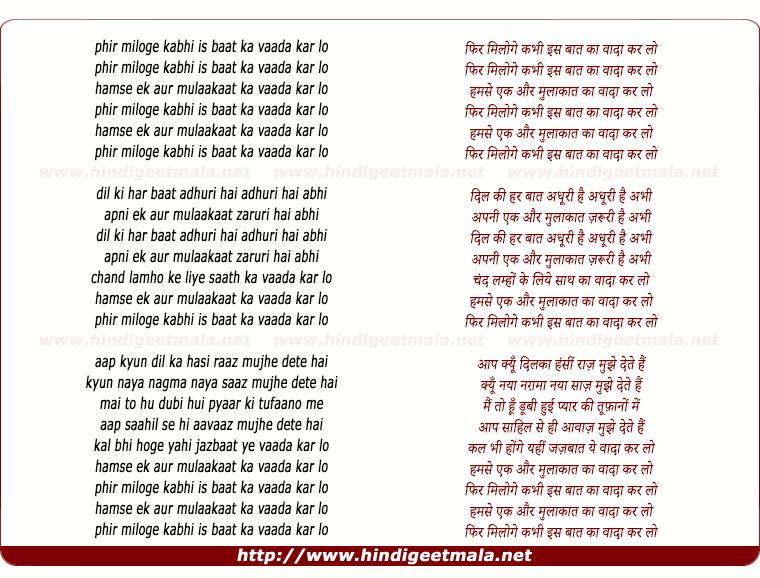 lyrics of song Phir Miloge Kabhi Is Baat Ka Vada Karlo