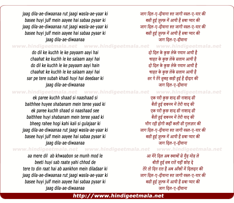 lyrics of song Jaag Dil-E-Deewana Rut Jaagi