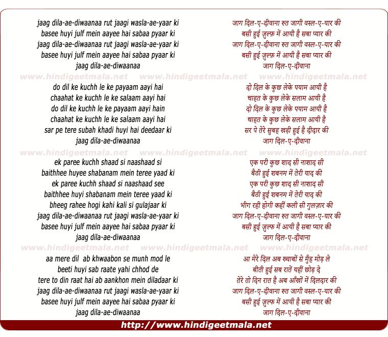 lyrics of song Jaag Dil-E-Deewana Rut Jaagi