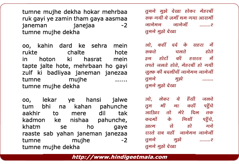 lyrics of song Tum Ne Mujhe Dekha, Ho Kar Mehrban