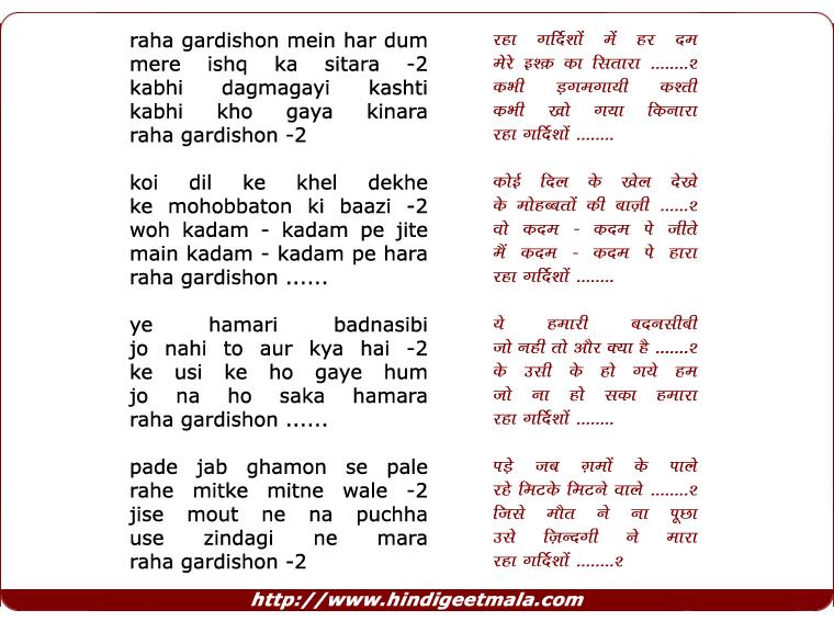 lyrics of song Raha Gardishon Mein Hardum