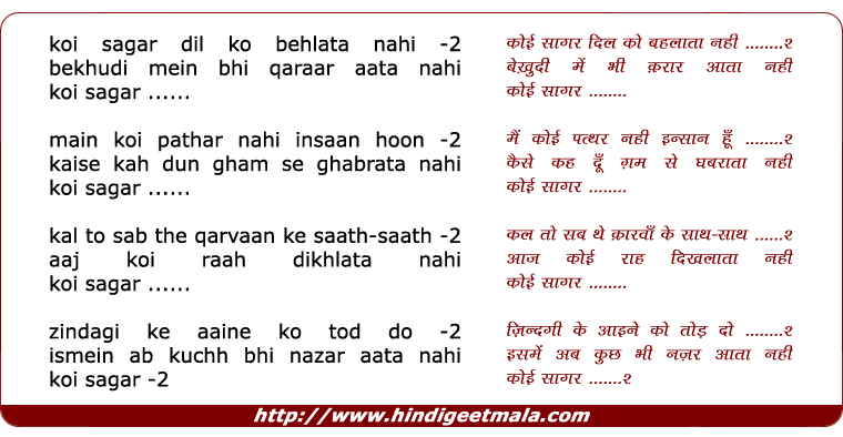 lyrics of song Koi Sagar Dil Ko Bahlata Nahin
