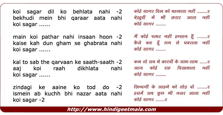 lyrics of song Koi Sagar Dil Ko Bahlata Nahin