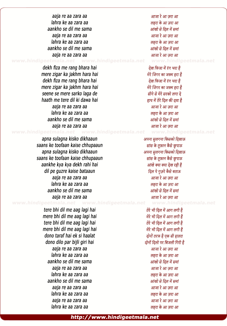 lyrics of song Aaja Re Aa Zara, Lahra Ke Aa Zara