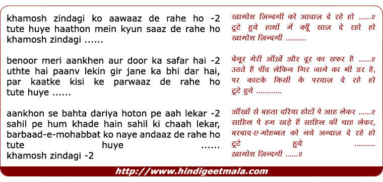 lyrics of song Khamosh Zindagi Ko Aawaaz De Rahe Ho