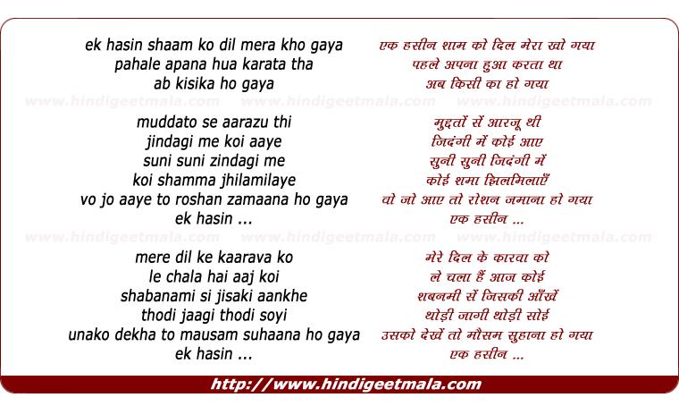 lyrics of song Ek Haseen Sham Ko Dil Mera Kho Gaya