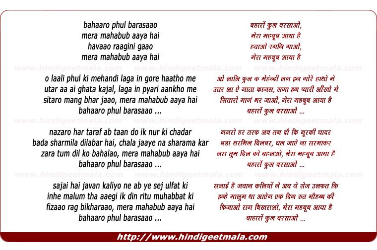 lyrics of song Baharo Phool Barsaao, Mera Mahboob Aaya Hai