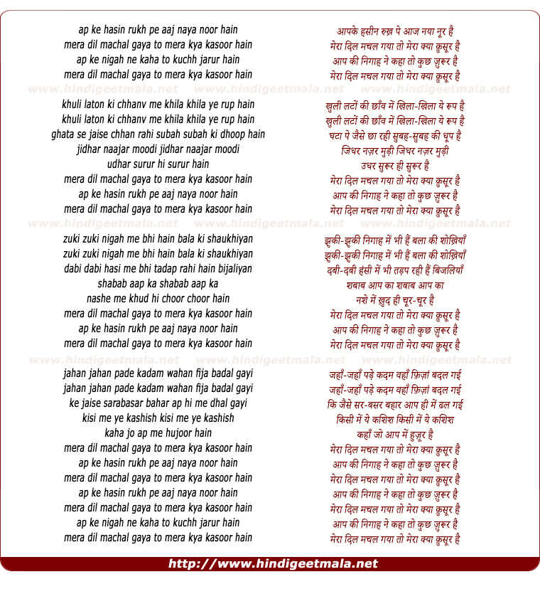 lyrics of song Aap Ke Haseen Rukh Pe Aaj Naya Noor Hai