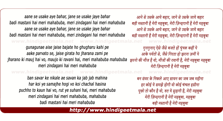 lyrics of song Aane Se Uske Aaye Bahar