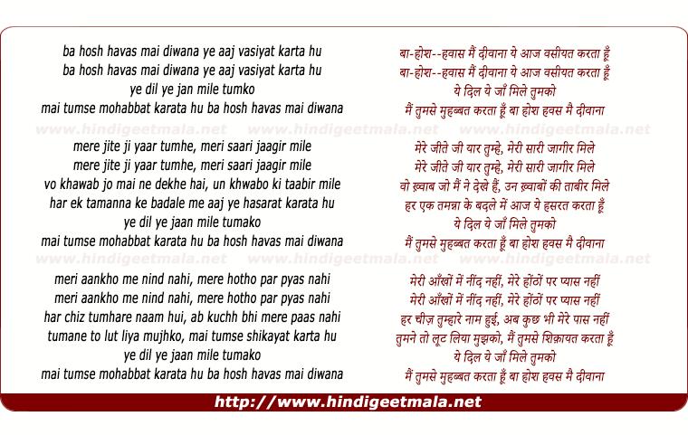 lyrics of song Ba Hosh O Havaas Main Divaanaa