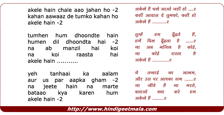 lyrics of song Akele Hai Chale Aao Jaha Ho