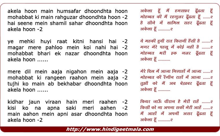 lyrics of song Akela Hu Main Hamsafar Dhoondhta Hu