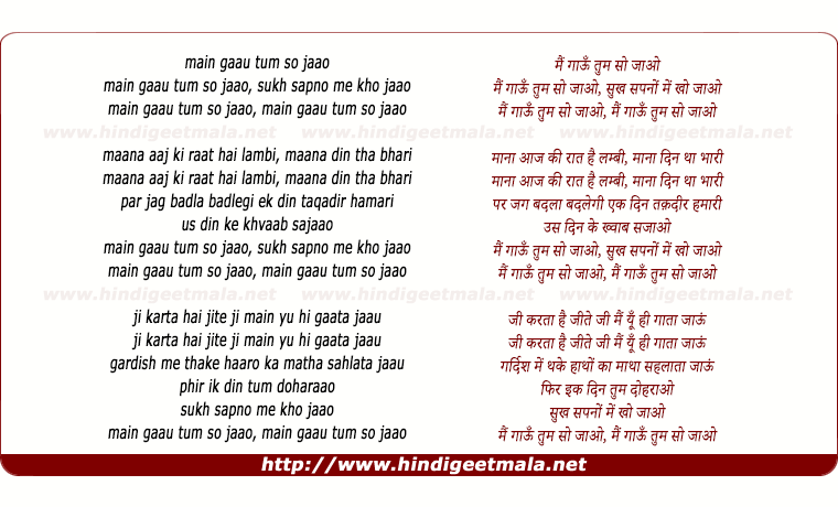 lyrics of song Main Gaun Tum So Jao (Sad)