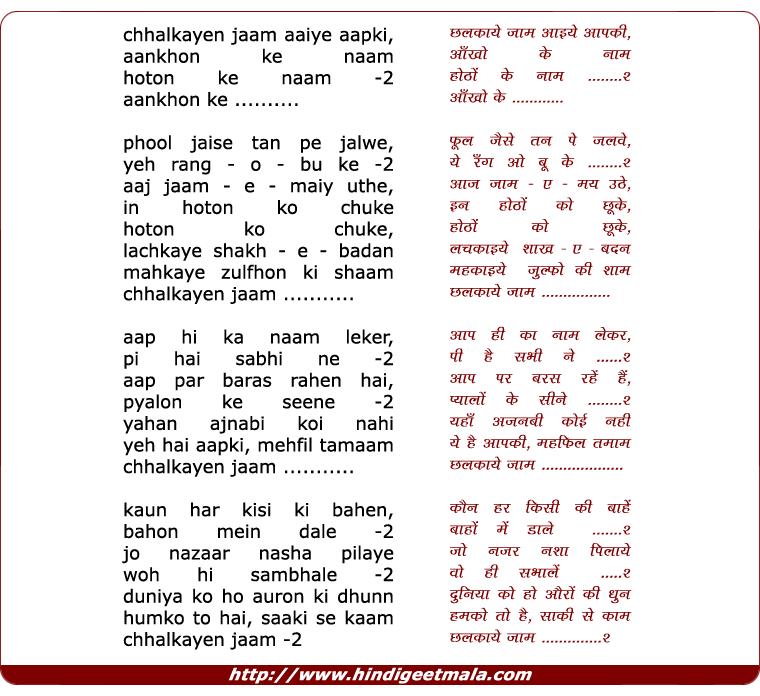lyrics of song Chhalkayen Jaam Aaiye Aapki Aankhon Ke