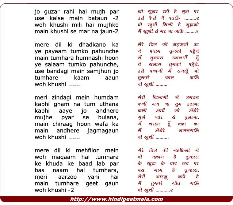 lyrics of song Wo Khushi Mili Hai Mujhko, Main Khushi Se Mar Na Jau