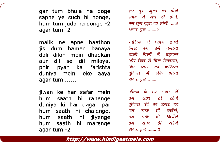 lyrics of song Gar Tum Bhula Na Doge Sapne Ye Such Hi